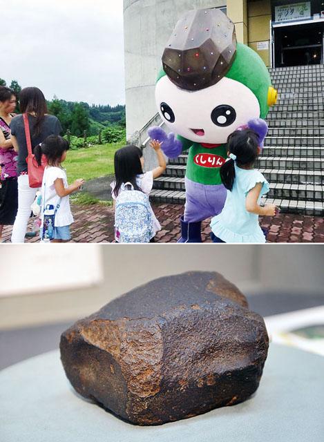 「くしりん」と櫛池隕石