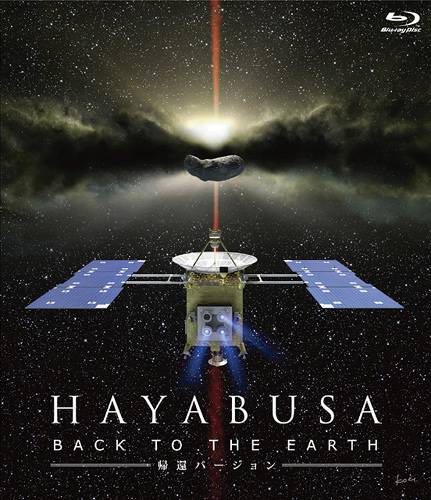 「HAYABUSA − BACK TO THE EARTH − 帰還バージョン」BD/DVD