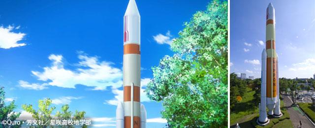 展示ロケット