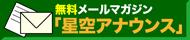 (無料メールマガジン 星空アナウンス)