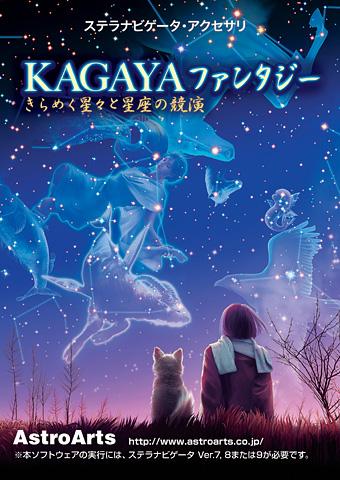 KAGAYAの画像 p1_14