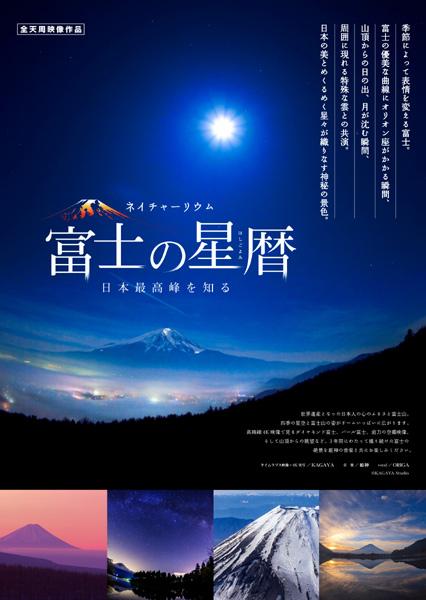 「富士の星暦」ポスター 世界遺産に登録された富士山のさまざまな姿を楽しめる全天周映像作品「富士.