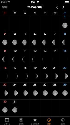 月齢を並べた毎月のカレンダー ... : 月 満ち欠け カレンダー 2015 : カレンダー