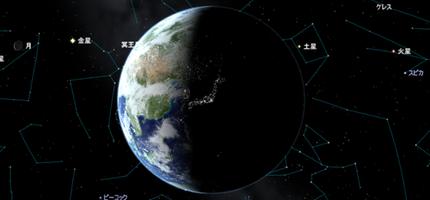 地球以外の視点からも宇宙を楽しめる「フライト」機能