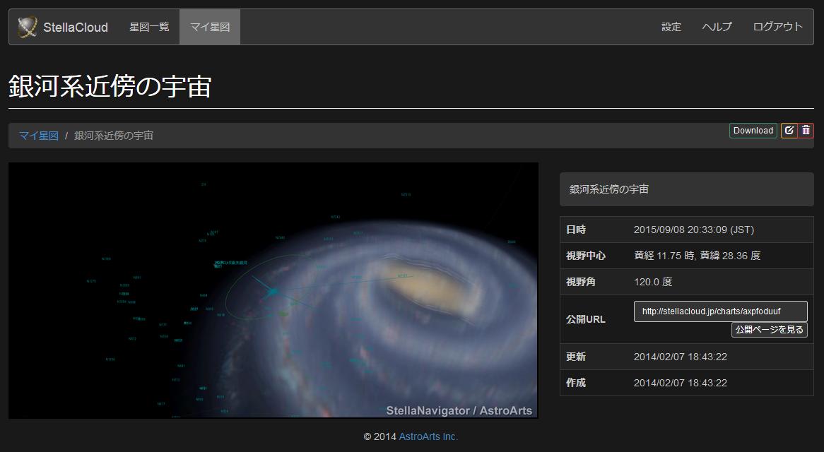 星図をオンラインに保存できます