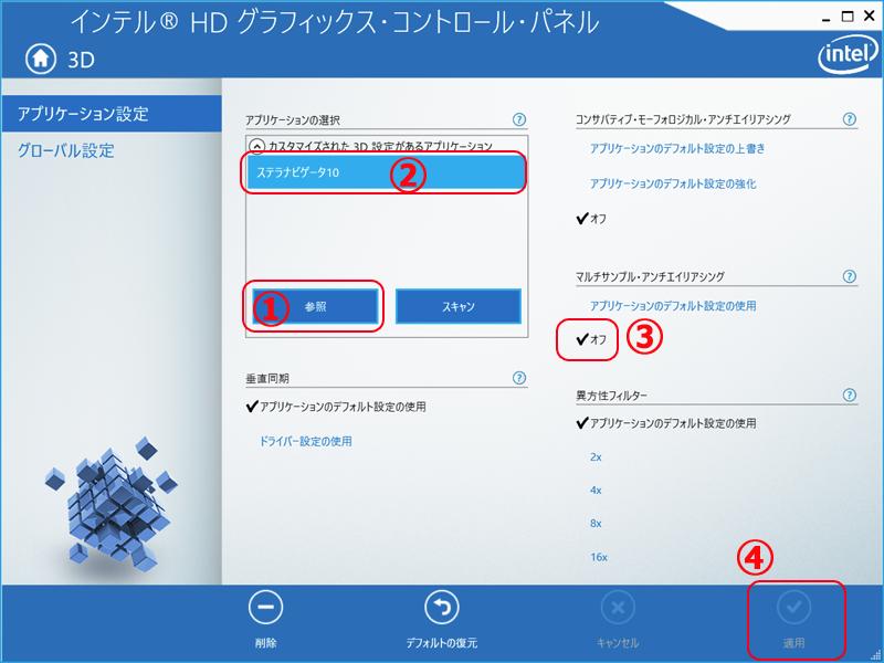 インテル hd グラフィック ス コントロール パネル