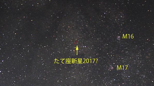 たて座に新星が出現、9等まで増光 - アストロアーツ