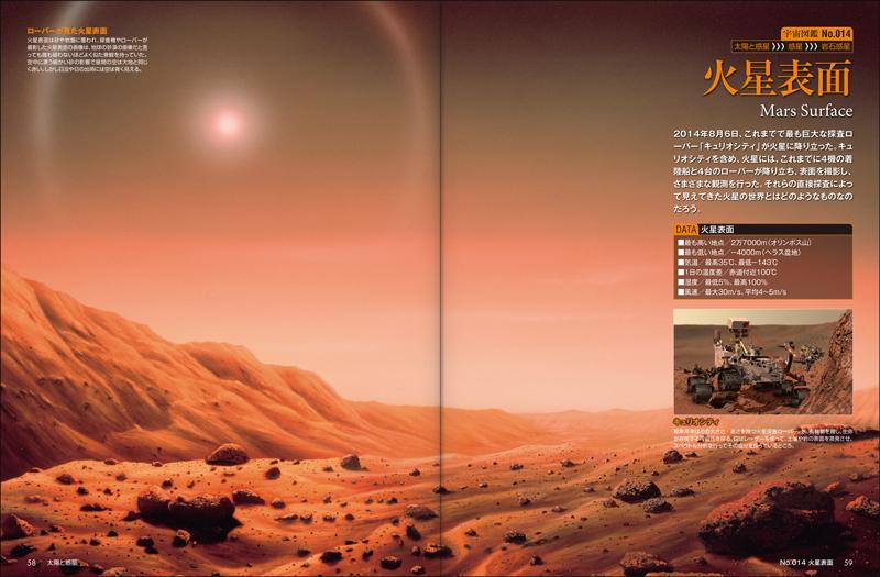 星を見る・宇宙を知る・天文を楽しむ AstroArts製品情報